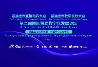 第二届国际贸易数字化发展论坛暨首届世界直播电商大会