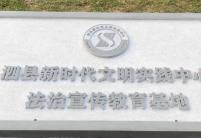 安徽泗县建成新时代文明实践中心法治宣传教育基地