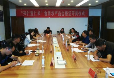 贵州开具首张药食同源物质食用农产品合格证