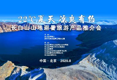 """""""22℃夏天 凉爽有约""""长白山山地避暑 旅游产品推介会"""
