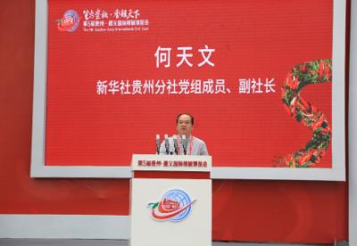 中国干辣椒系列价格指数正式发布
