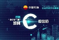 中国石油西南油气田公司公众开放日云直播