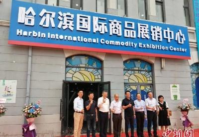 哈尔滨国际商品展销中心正式挂牌运营
