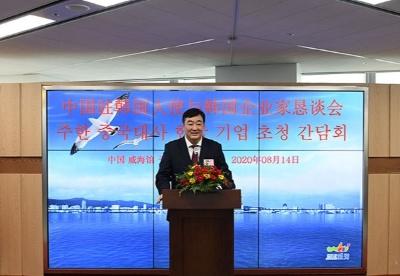 中国驻韩国大使与韩国企业家座谈会成功举办