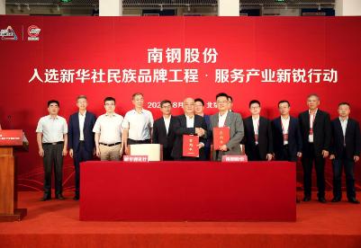 南钢股份入选新华社民族品牌工程