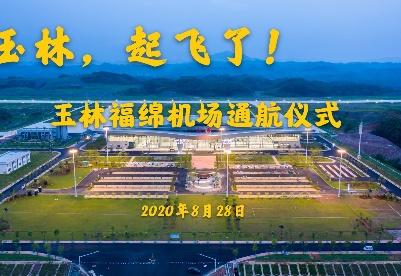 广西玉林福绵机场通航仪式