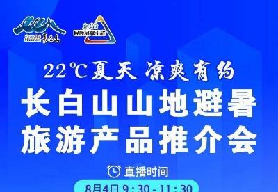 """""""22℃夏天 凉爽有约""""长白山山地避暑旅游产品推介会"""