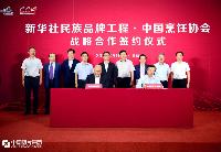 中国烹饪协会携手新华社民族品牌工程提升中餐品牌声量