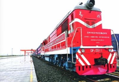 贵州首列中欧直发测试班列开行