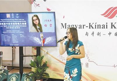 中欧华语歌唱大奖赛 在匈牙利成功举办