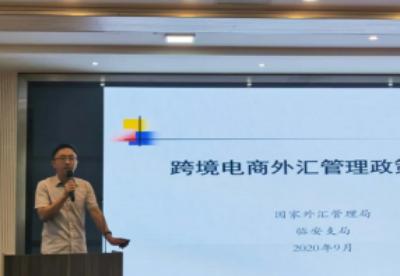 杭州跨境电商综试办产业带服务小分队走进园区服务