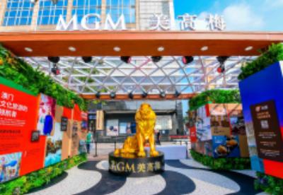 美高梅推出优惠套票 打造文化娱乐旅游新体验