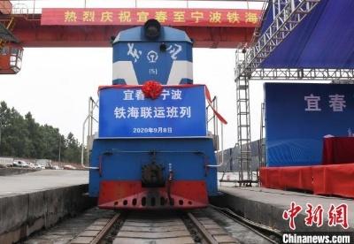 江西宜春至宁波铁海联运班列开通