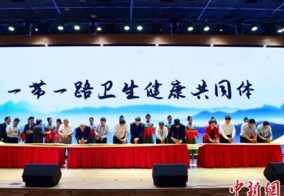 中国西部丝路卫生健康高峰论坛西安举行