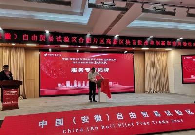 安徽自贸试验区合肥片区高新区块建设正式启动