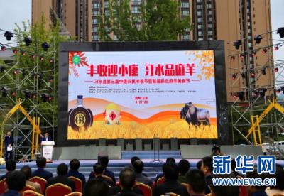 贵州习水县第三届农民丰收节暨首届黔北麻羊美食节举办