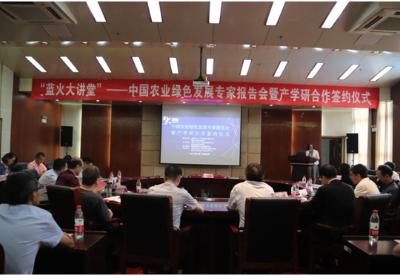 安徽滁州:中国农业绿色发展专家报告会暨产学研合作签约仪式成功举办