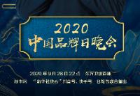 2020中国品牌日晚会将于9月24日亮相
