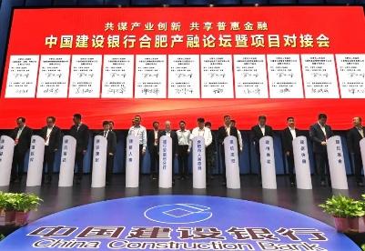 合肥与中国建行签署战略合作协议