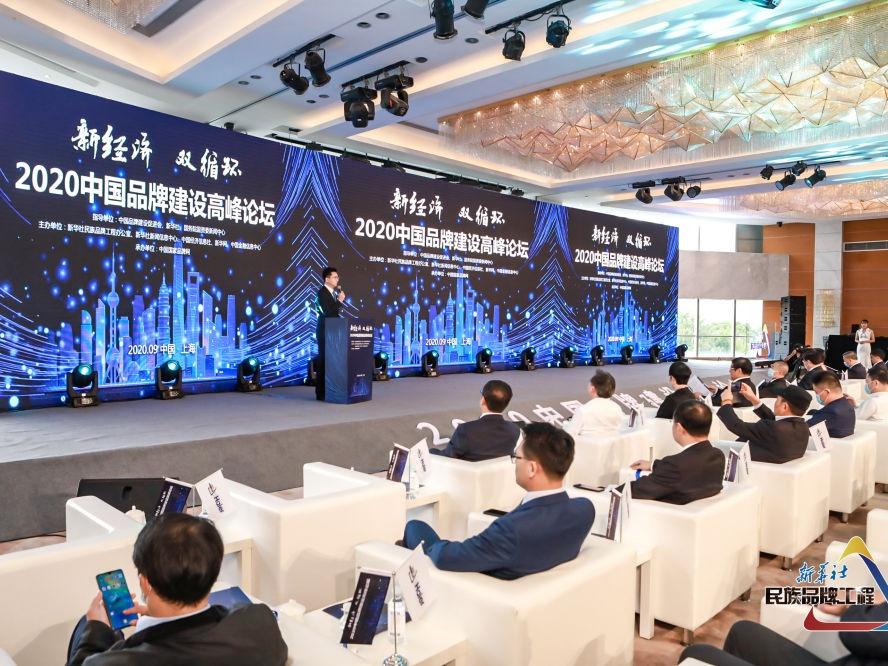 从中国品牌建设高峰论坛看智能制造发展新趋势