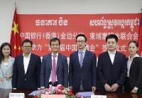 中国银行金边分行助力柬埔寨稻米联盟亮相进博会