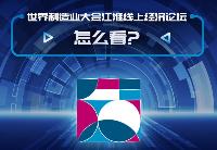 世界制造业大会江淮线上经济论坛怎么看?