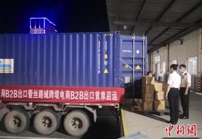 西安海关跨境电商B2B出口监管业务正式启动