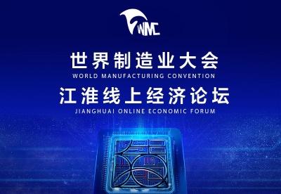 世界制造业大会江淮线上经济论坛