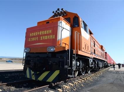 中蒙班列(乌兰察布号)首列焦煤班列抵达乌兰察布市