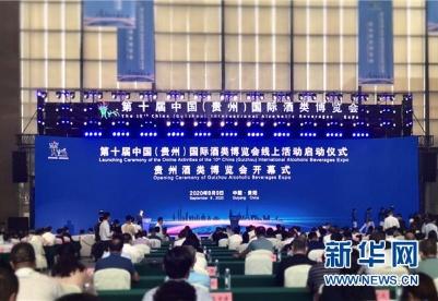 第十届中国(贵州)国际酒类博览会隆重开幕