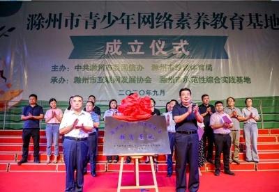 安徽省首家青少年网络素养教育基地正式挂牌成立