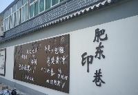 """安徽肥东:整治背街小巷 扮靓城市""""里子"""""""