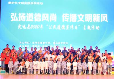 安徽定远:弘扬道德风尚 传播文明新风