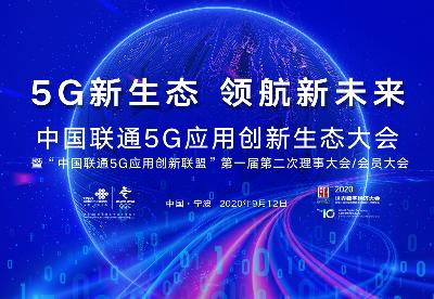 中国联通5G应用创新生态大会