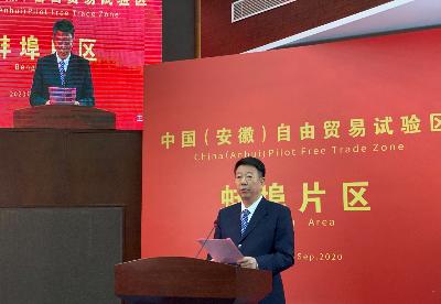 """中国(安徽)自由贸易试验区蚌埠片区揭牌  实现""""三首""""开门红"""