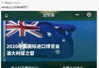 近200家澳大利亚企业将参展第三届进博会
