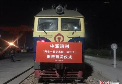 河北首趟图定化国际货运班列从冀中南智能港发车