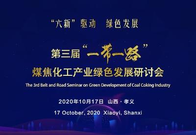 """第三届""""一带一路""""煤焦化工产业绿色发展研讨会"""