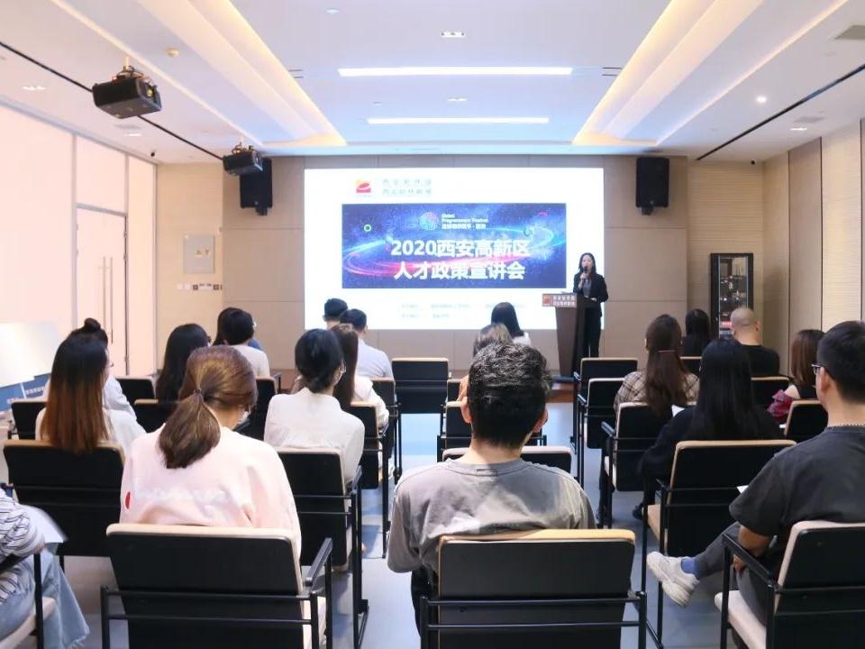 2020年西安高新区高层次人才政策宣讲会日前召开