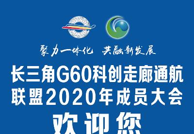 长三角G60科创走廊通航产业联盟2020年成员大会