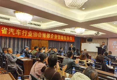 安徽首届汽车行业维修企业管理峰会在合肥召开