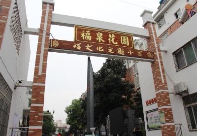 安徽肥东:老旧小区改造 惠民利民安民