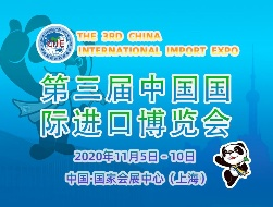 2020第三届中国国际进口博览会