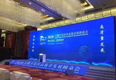 合肥举办2020安徽开发区高质量发展圆桌会