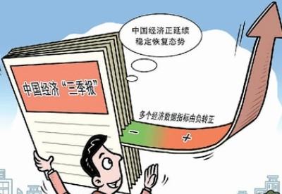 """""""中国经济成绩单令人羡慕"""""""