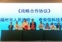 奇安信与福州市政府达成战略合作 助推福州数字经济高质量发展