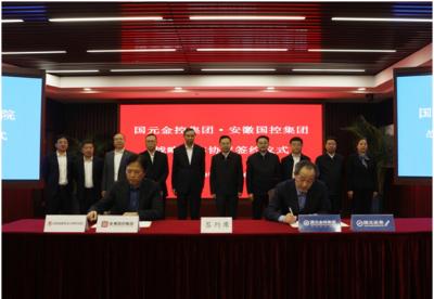 安徽国元金控集团与安徽国控集团签署战略合作协议