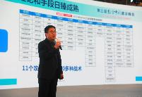 一个核心、九大任务 奇安信总裁吴云坤数字中国建设峰会谈内生安全框架保障工业互联网安全
