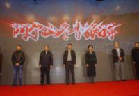 内蒙古阿尔山市2020年冬季旅游推介会在北京举行