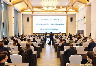 贵州省中药材产业精准招商对接会召开